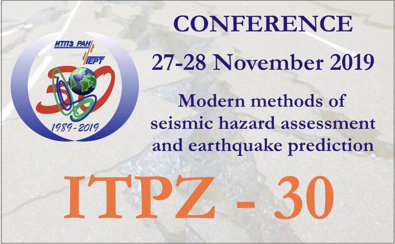 Современные методы оценки сейсмической опасности и прогноза землетрясений